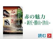 赤の魅力 -新庄・勝山・津山-