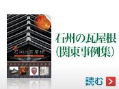 石州の瓦屋根(関東事例集)